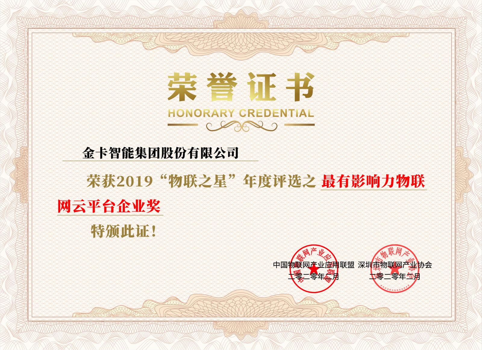 最有影响力物联云平台企业奖_meitu_4.jpg